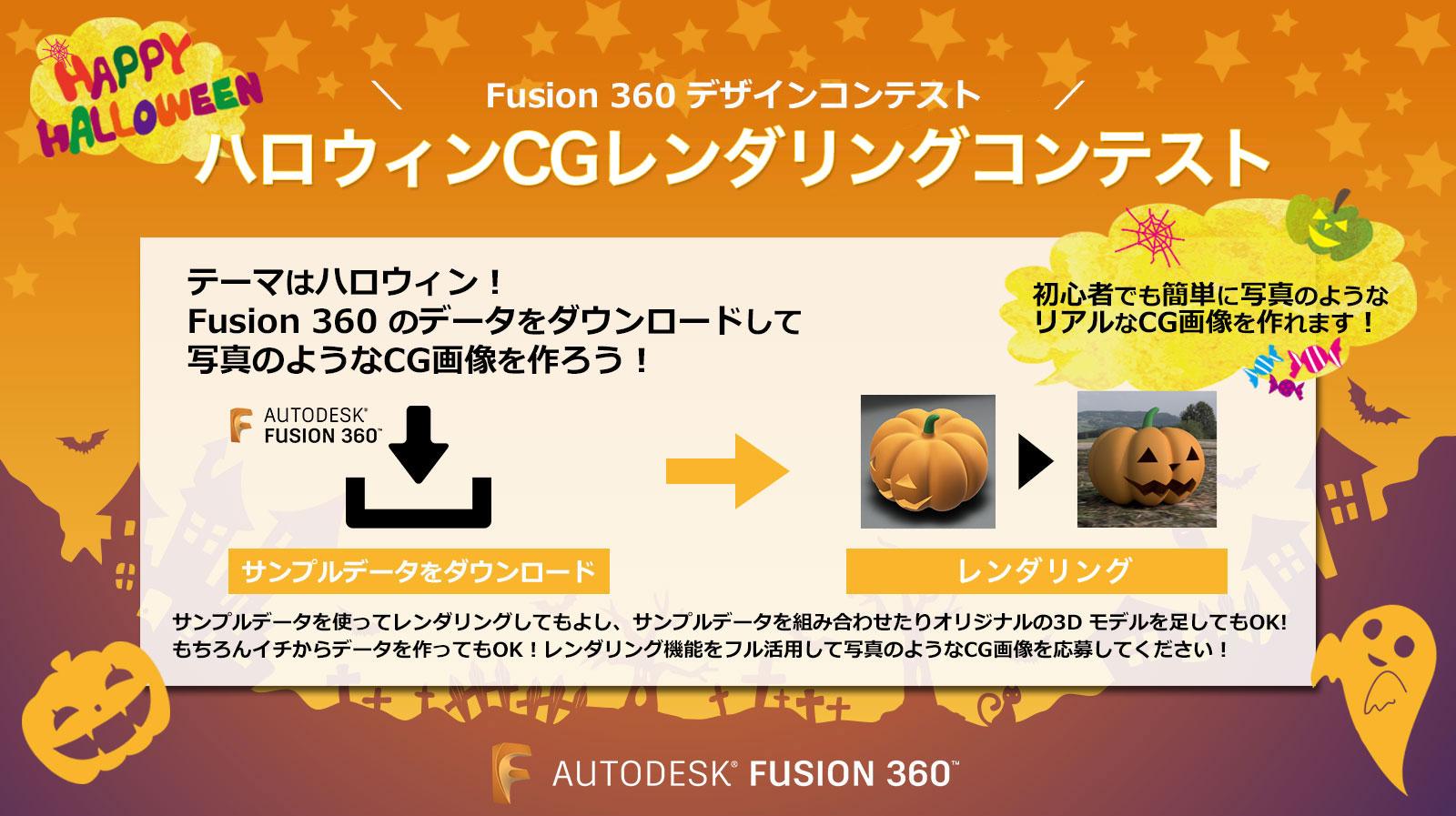 ハロウィン CGレンダリング コンテスト2018 AUTODESK FUSION 360