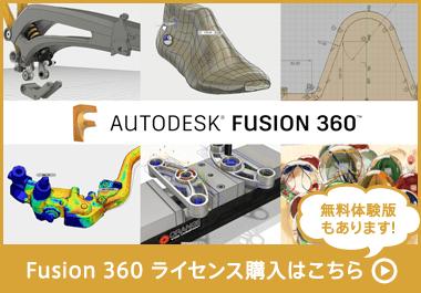 Fusion360