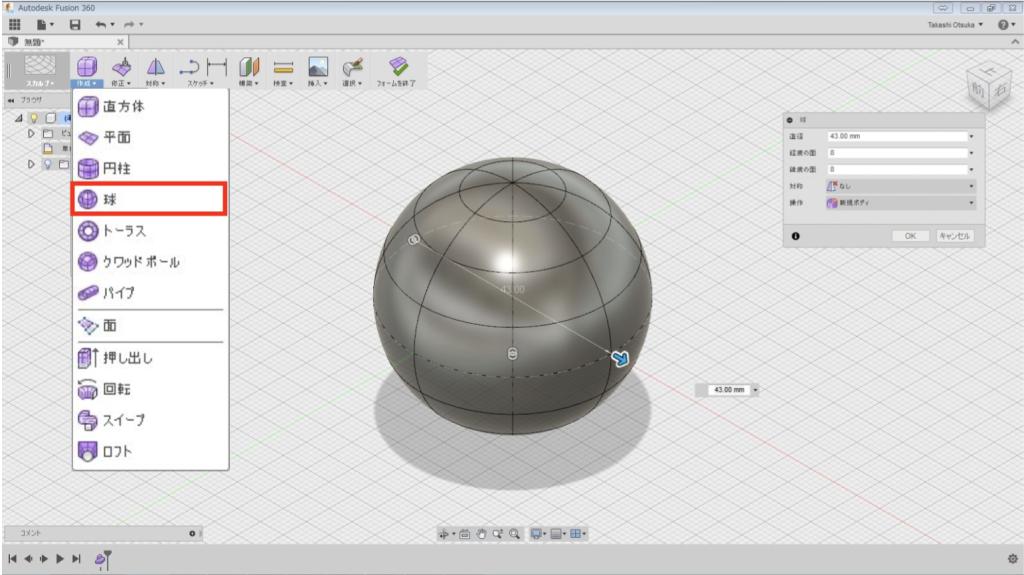 Fusion360 球コマンド