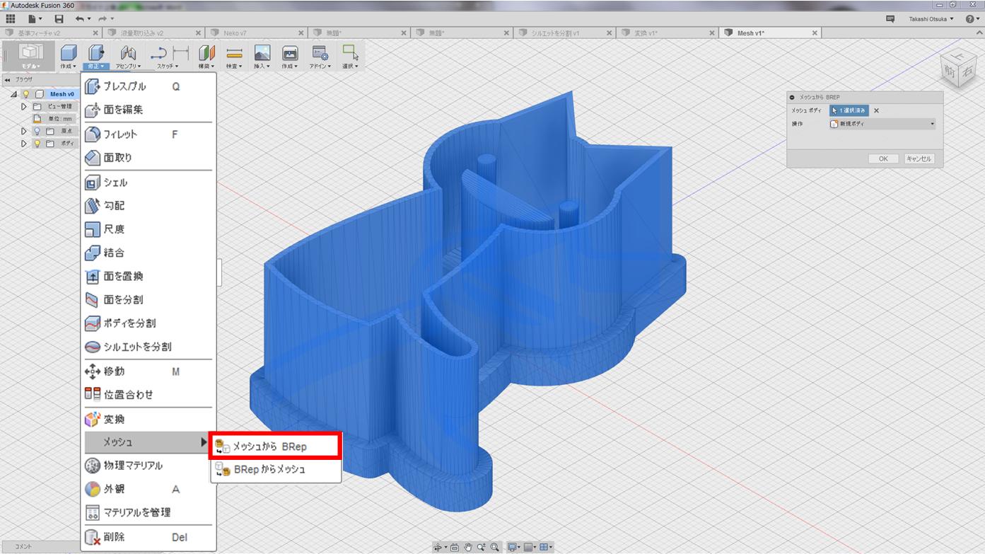 Fusion 360 コマンド解説 – メッシュからBRep – CAD/CAM/CAE 研究所