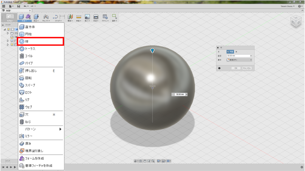 Fusion 360 コマンド解説 – 球