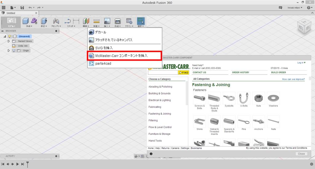 McMaster-Carrコンポーネントを挿入