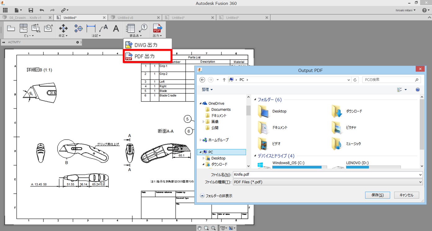 PDF出力   3D CAD Fusion360の使...