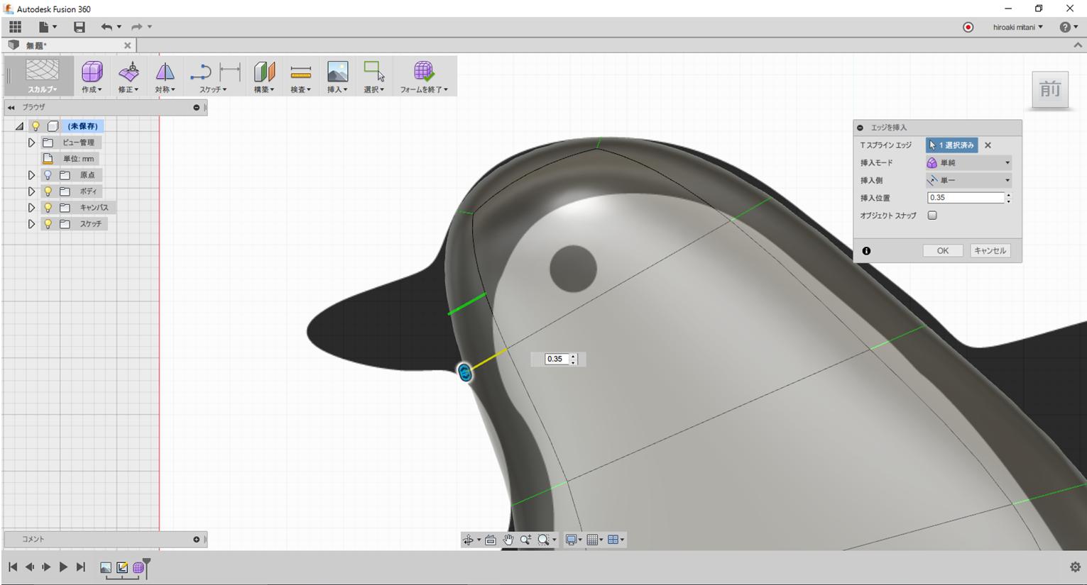 ペンギン-手順9
