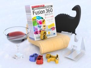 3D プリンターに最適な次世代 3DCAD「Autodesk Fusion 360」の書籍を発売