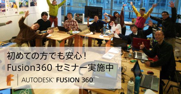 はじめての方でも安心。Fusion 360セミナー