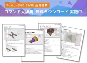 Fusion360 BASE 会員特典 – コマンド大辞典  無料ダウンロード 実施中