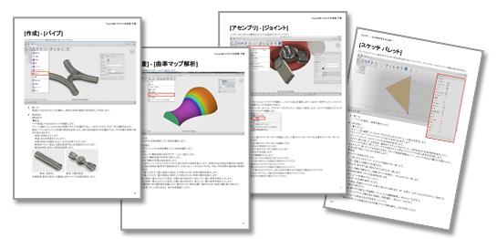 Fusion360コマンド大辞典 無料ダウンロード