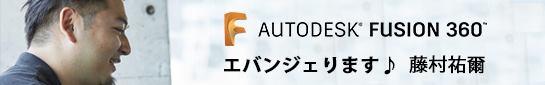 オートデスクでFusion 360 エバンジェリストをしております藤村です。