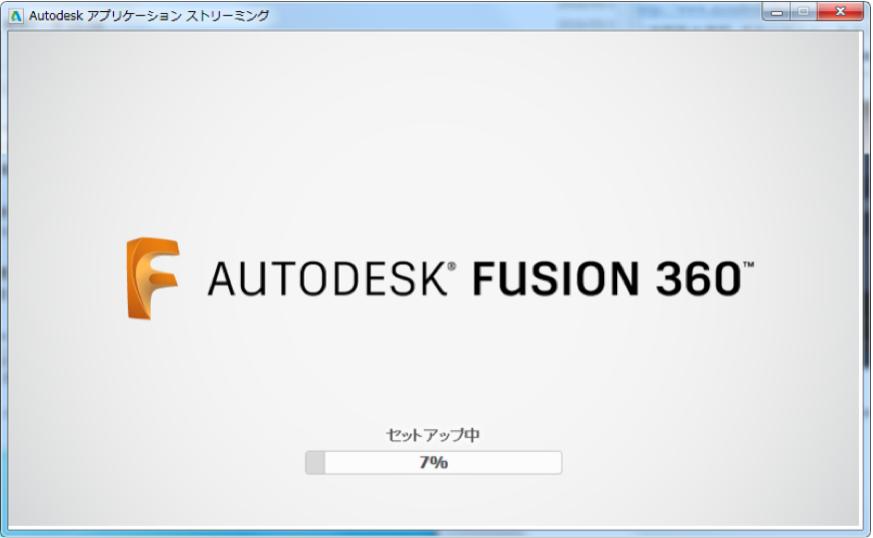 Fusion360 セットアップ中