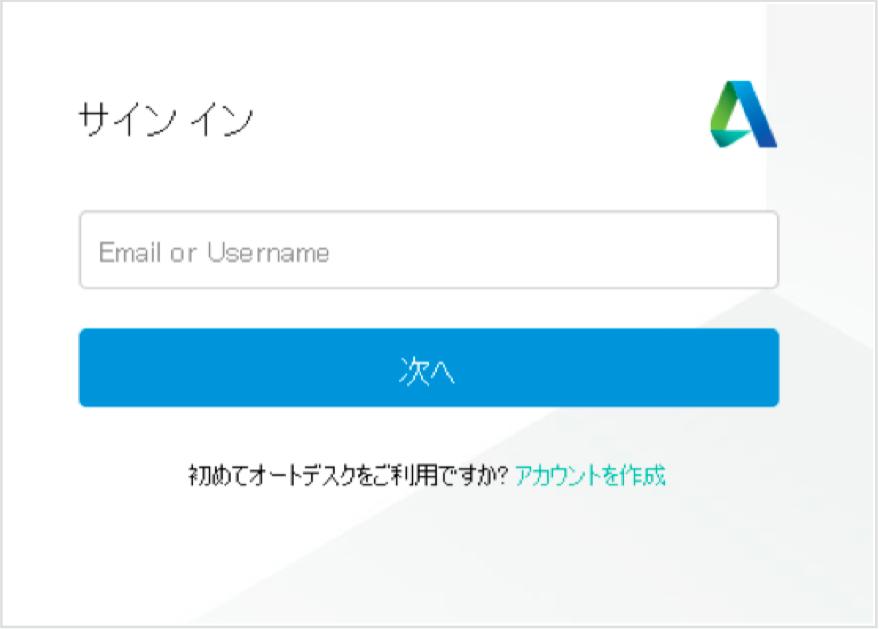 Autodeskアカウントをお持ちの方は、メールアドレスを入力