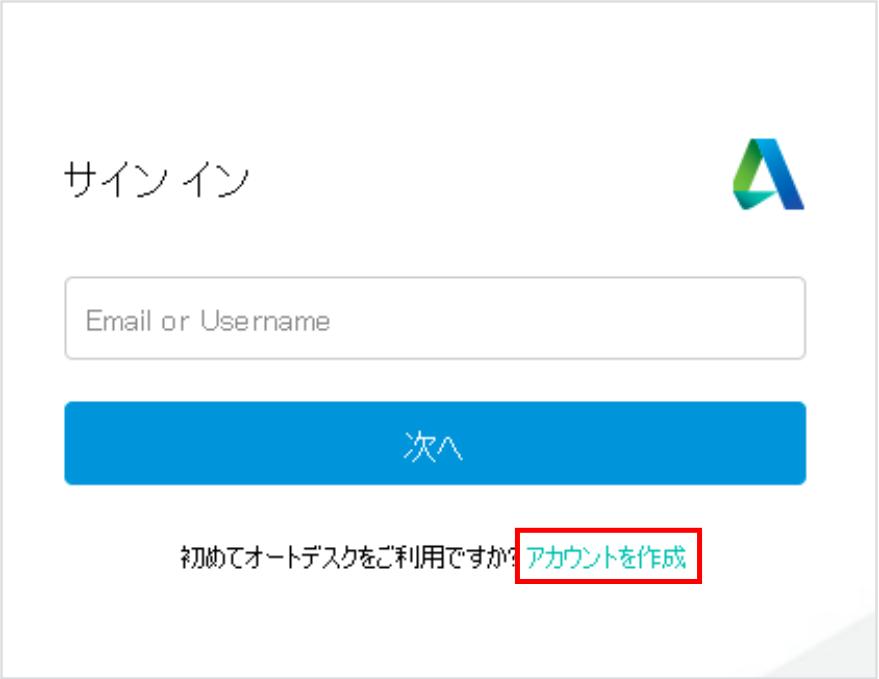 アカウント作成を選択後、ユーザー情報を入力
