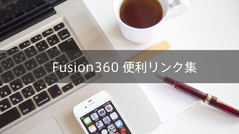 いつか何かの役に立つ、Fusion 360の便利リンク集♫