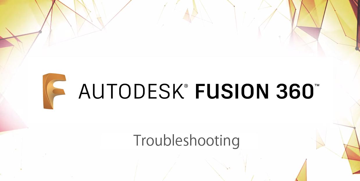 Fusion360のトラベルシューティング