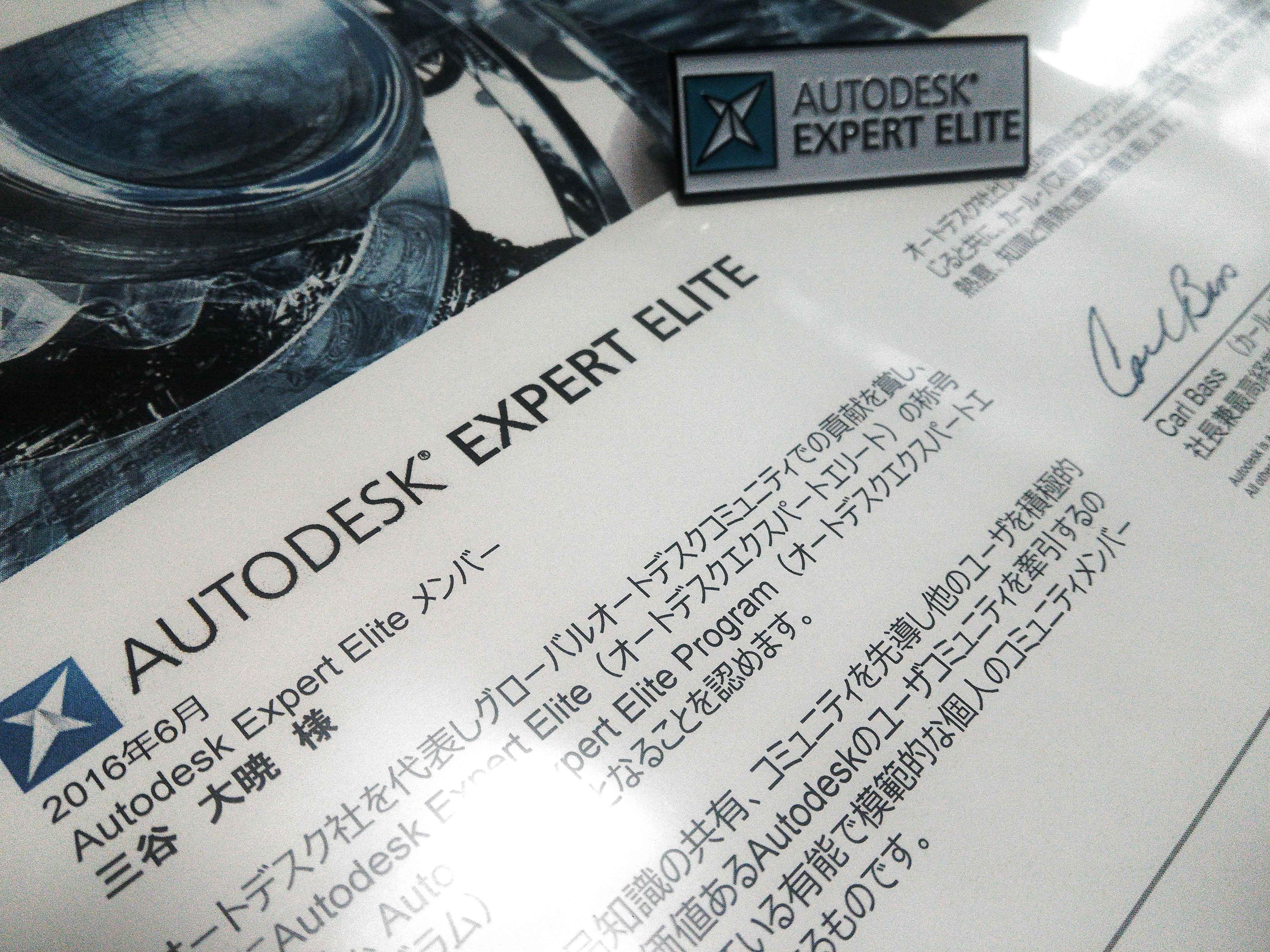 Autodesk Expert Eliteになりました!