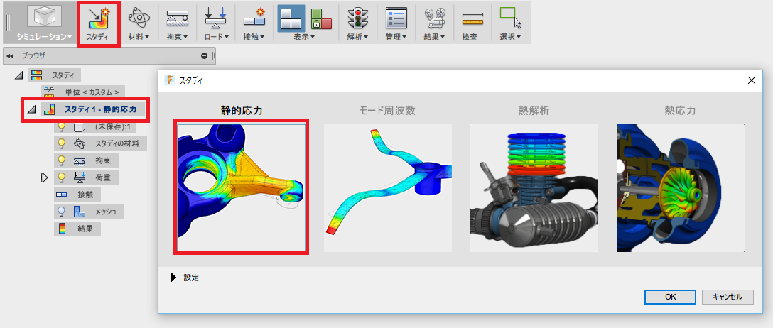 Fusion360の解析
