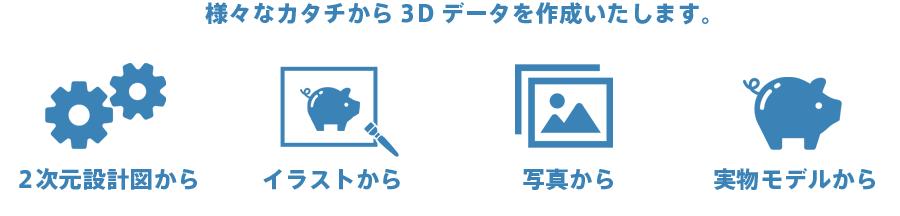 様々なカタチから3Dデータを作成いたします