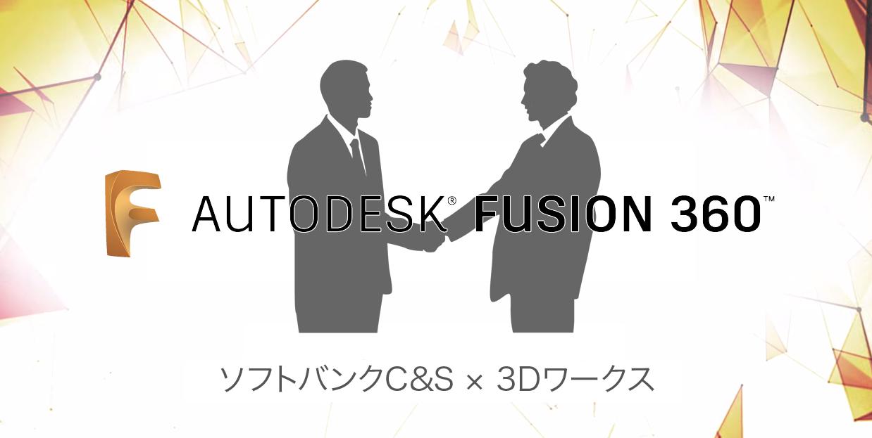 ソフトバンクC&S×3Dワークス
