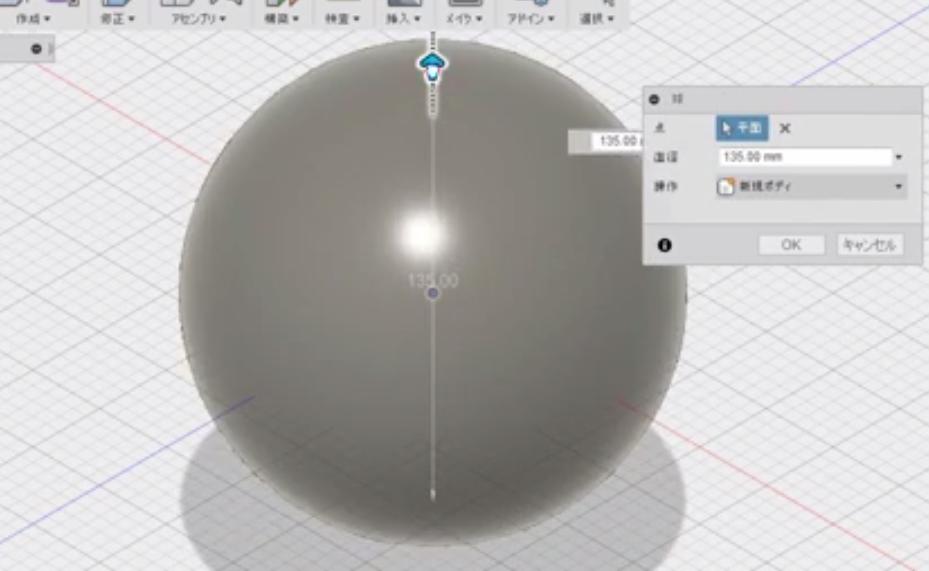 Fusion360の使い方 ~球~