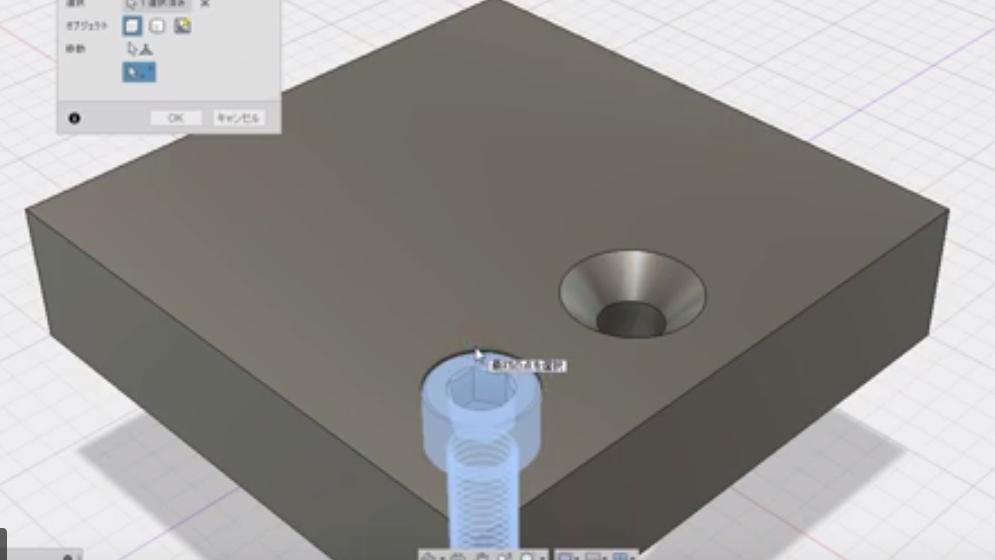 Fusion360の使い方 ~穴 その2+部品挿入~
