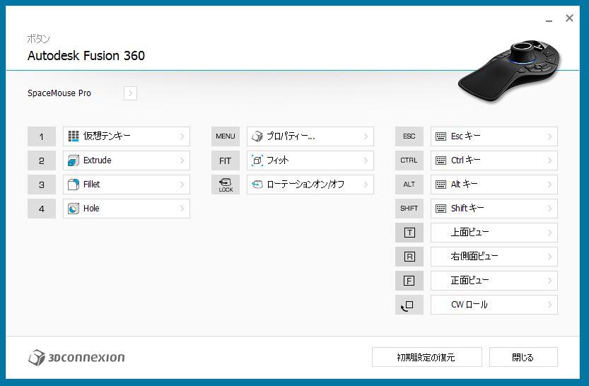 3Dマウス-Fusion360