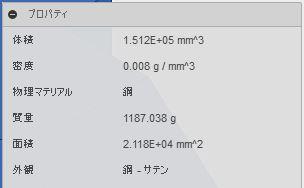 Lv.03体積など