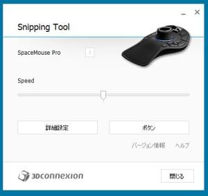 3Dマウス-Fusion360-設定02