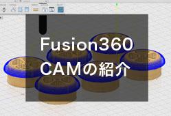 Fusion 360はCAM機能もすごかった!Fusion 360のCAMのコマンドについて徹底解説