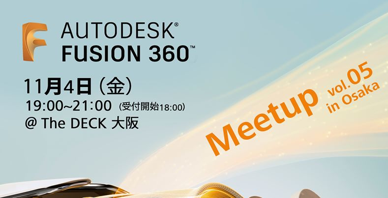 Fusion 360 Meetup in 大阪!!