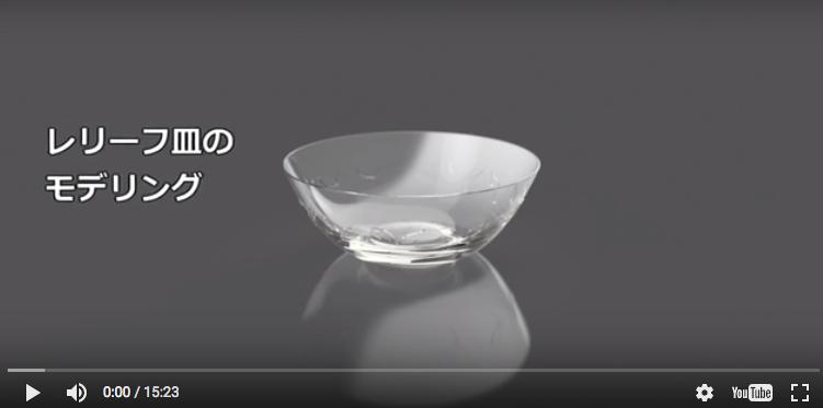 レリーフ皿のモデリング
