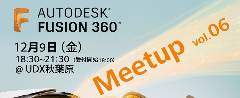Fusion 360 Meetup in 東京!!