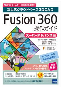 Fusion360操作ガイド [スーパーアドバンス編] 2016/11/26 全国書店にて発売予定!