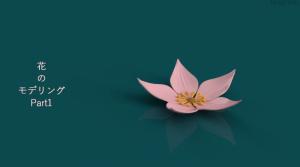Fusion 360で花のモデリング
