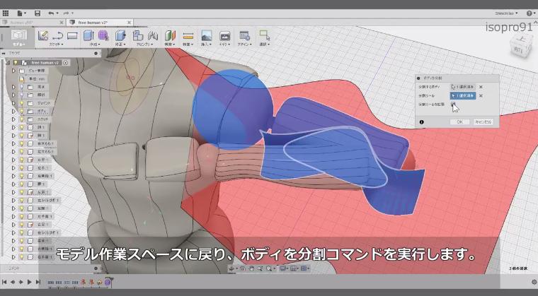 Fusion 360で等身大の人形データ公開記念!and Tスプラインで干渉部分を削る方法