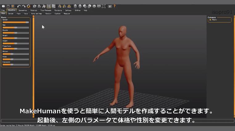 Fusion 360で人形のモデリングをしていこう!