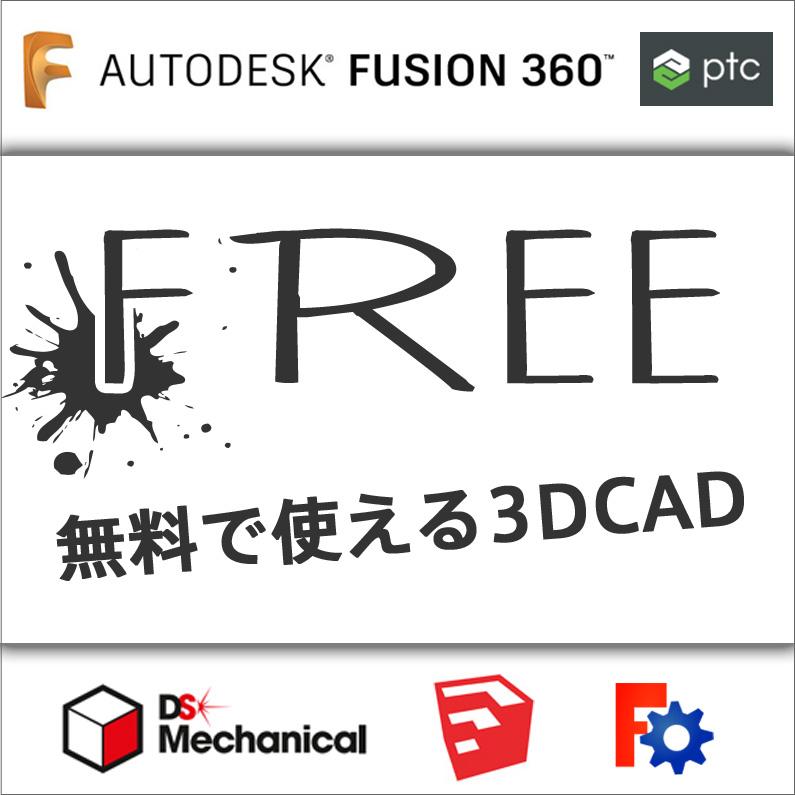 無料で使える3D CADのフリーソフトを比較してみました!【2019年度版