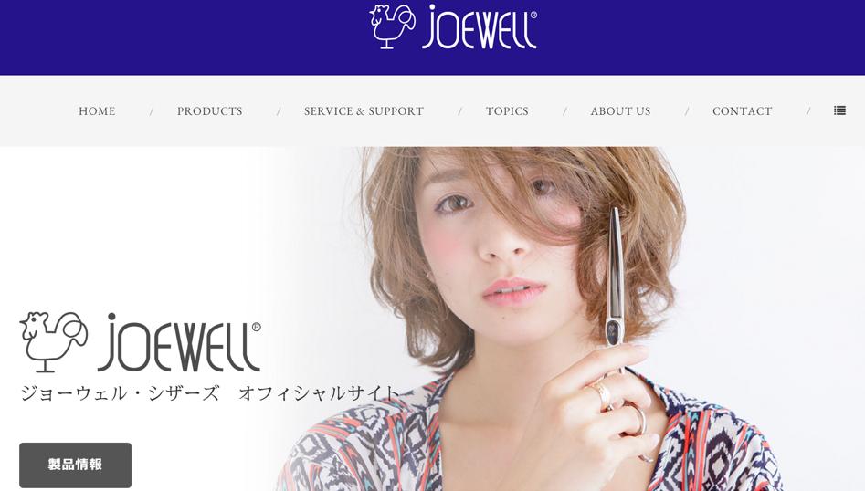 これぞ日本のものづくり!世界的シザーブランドの、ジョーウェル・シザーズさんの工場見学レポート