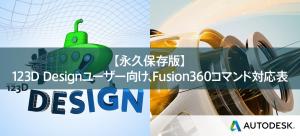 【永久保存版】123D Designユーザー向け、Fusion 360コマンド対応表
