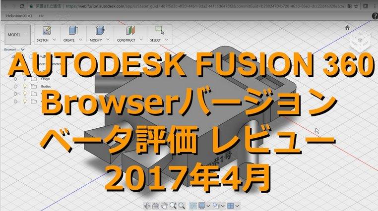 Fusion 360 Browser ブラウザ版 ベータ評価バージョン レビュー Vol.01