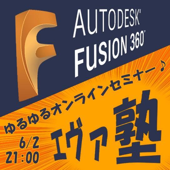 [限定公開] 見逃した方必見!Fusion 360 エヴァ塾 2♪ 「スカルプト」