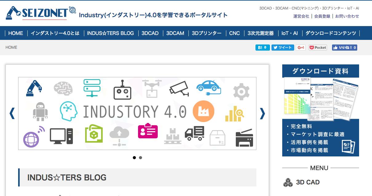 インダストリー4.0を学習できるサイト「SEIZONET(セイゾウネット)」がOPEN!