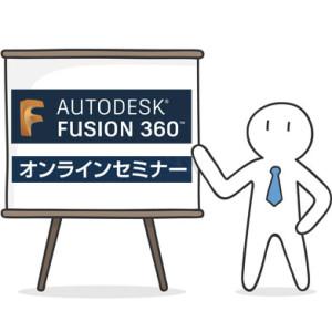 企業の方必見!これで Fusion 360 がまるわかり!な 公式無料オンラインセミナー開催