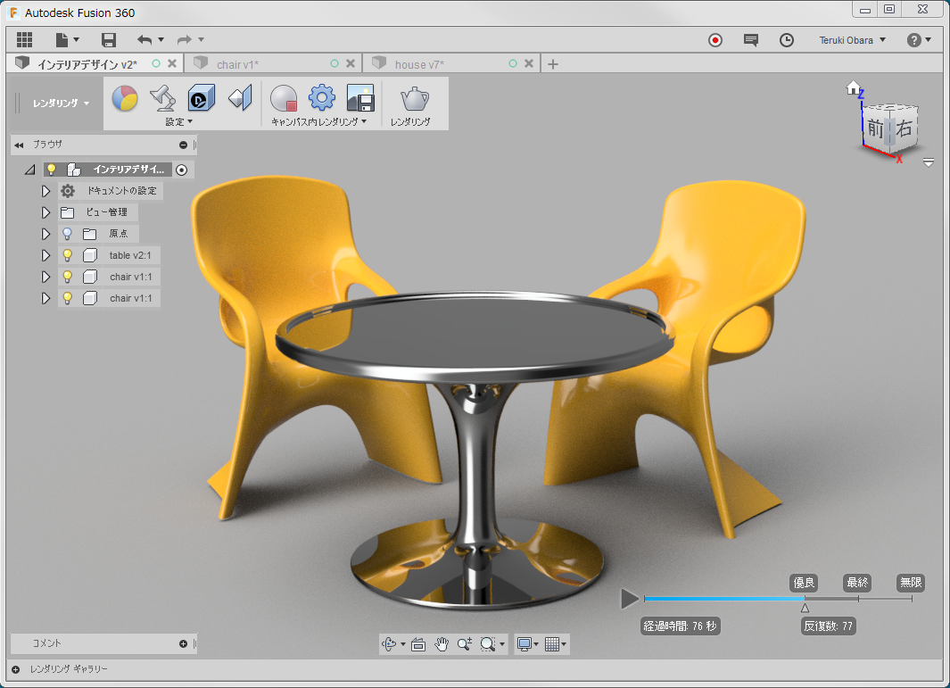 chair-render