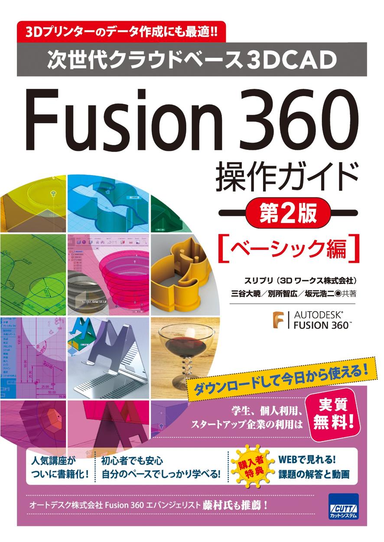 最新バージョンに対応!  Fusion360操作ガイド [ベーシック編]第2版を発売!