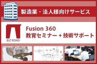 製造業・法人様向けサービス Fusion360教育セミナー