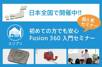 初めての方でも安心!Fusion360入門セミナー