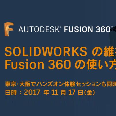 Fusion 360 を活用って既存CADの効率化を図りませんか?
