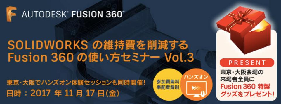 「SOLIDWORKSの維持費を削減するFusion 360の使い方セミナー」