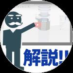 解説!モデリング動画