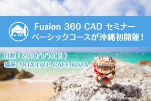 【沖縄初】Autodesk Fusion360 Meetup in 沖縄 Special + スリプリセミナー